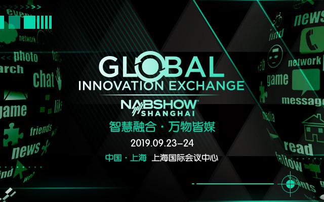 NAB Show Shanghai-上海全球跨媒体创新峰会2019