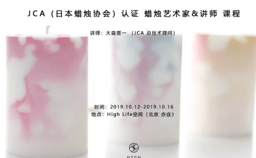 High Life 2019年10月12日~16日 JCA日本蜡烛协会 认证课程 —— 大森坚一专场