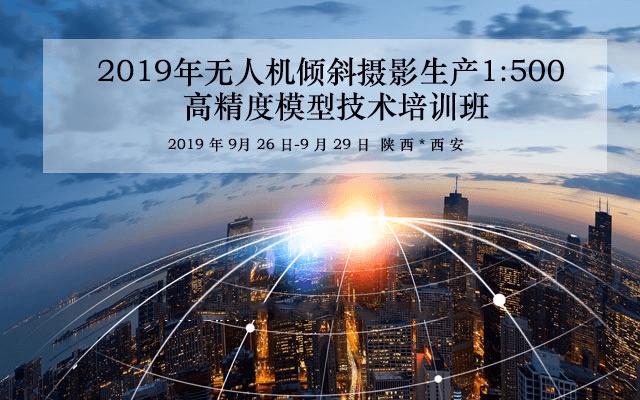 2019年度无人机倾斜摄影生产1:500 高精度模型技术培训(9月西安班)