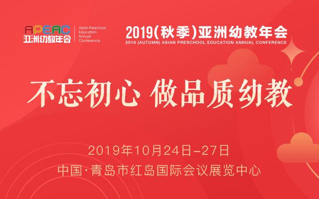 APEAC 2019(秋季)亞洲幼教年會(青島)