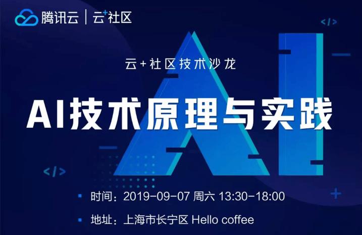 AI技术原理与实践2019(上海)