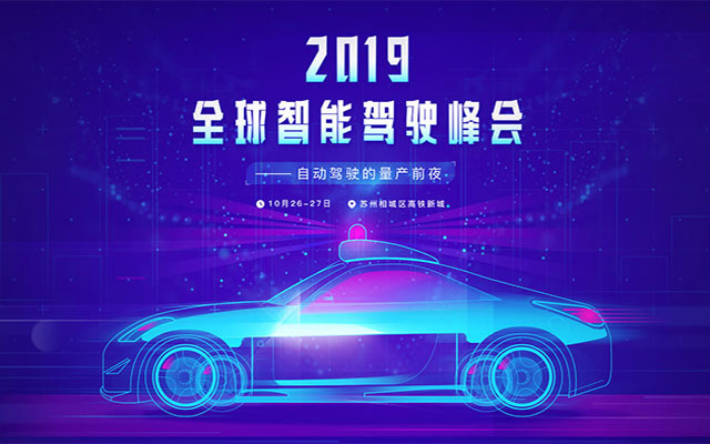 2019全球智能駕駛峰會(蘇州)