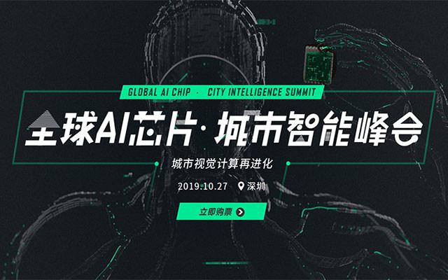 2019全球AI芯片·城市智能峰会(深圳)