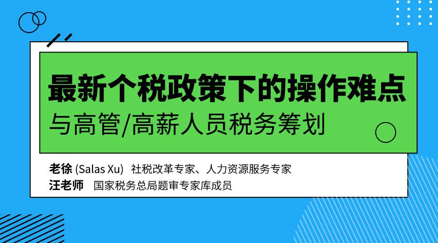 最新个税方针下的操作难点高管/高薪人员税务谋划2019(9月广州班)