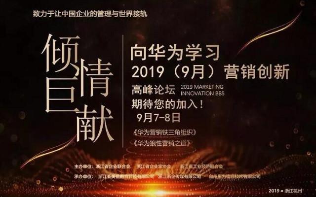 向华为学习—2019年(9月杭州)营销创新论坛
