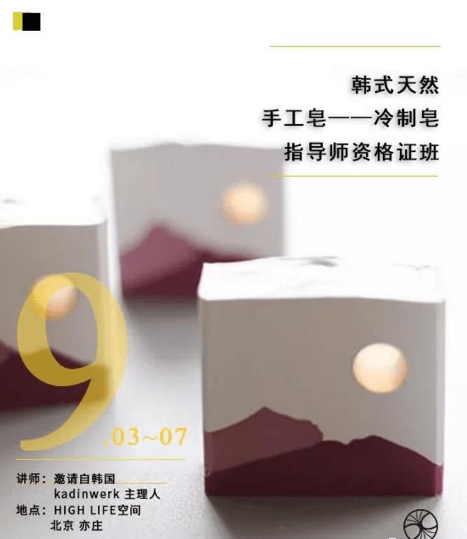 High Life 2019年9月3日-2019年9月7日 韩式天然手工皂——冷制皂指导师资格证班