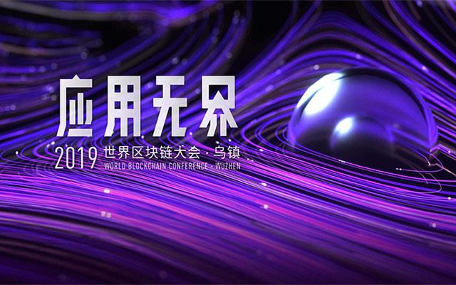 2019世界區塊鏈大會(烏鎮)