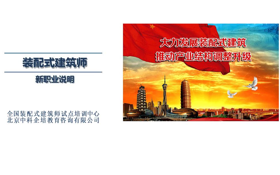 2019装配式建筑师报考(9月苏州班)