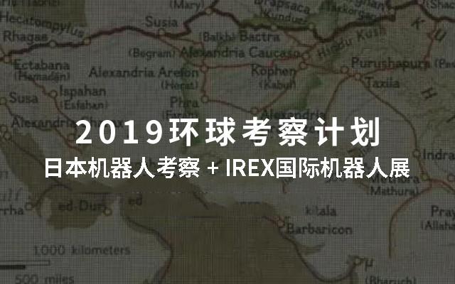 2019日本机器人考察 + IREX国际机器人展