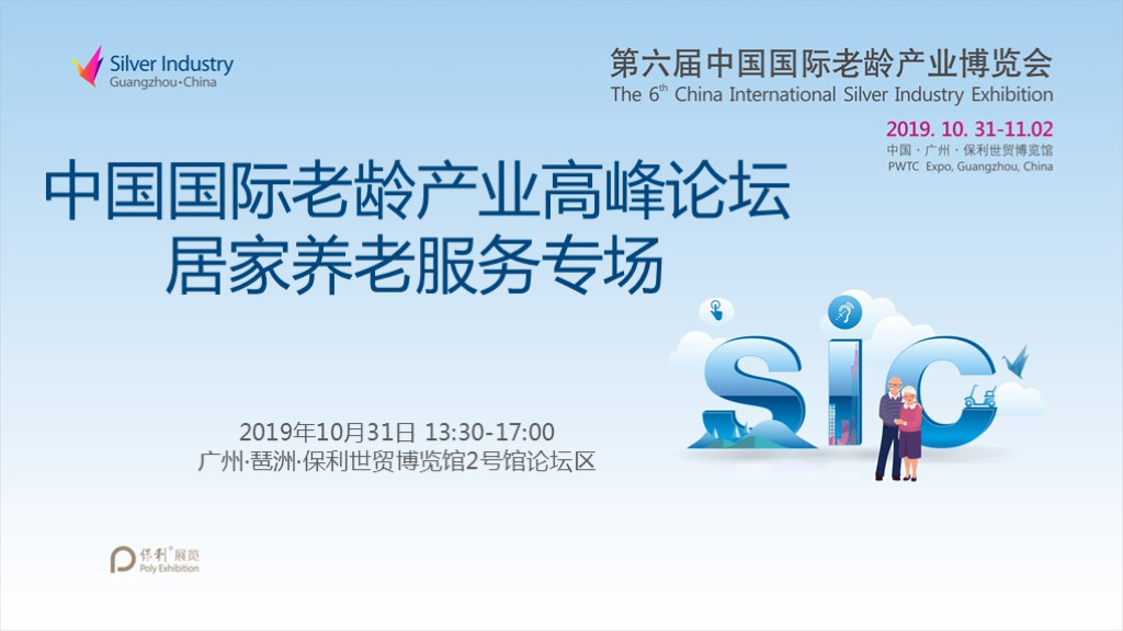 2019中国国际老龄产业高峰论坛居家养老服务分论坛(广州)
