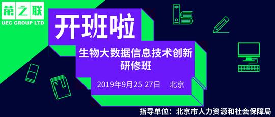 2019生物大数据信息技术创新研修班(9月北京班)