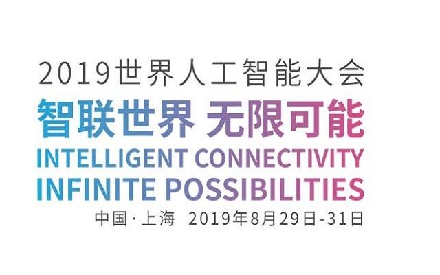 2019世界人工智能大会(智联世界 无限可能)