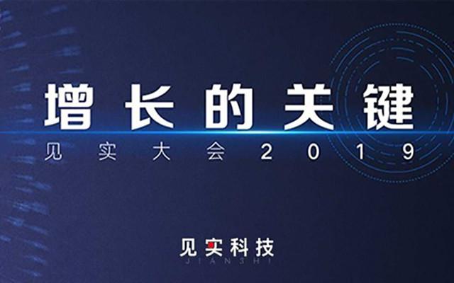增长的关键 • 见实大会2019(北京)