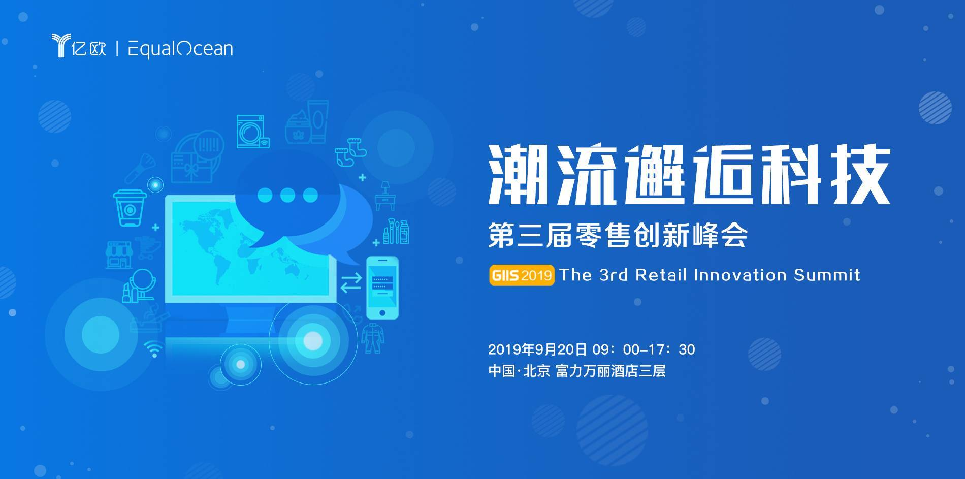 潮流邂逅科技·GIIS2019 第三届零售立异峰会(北京)