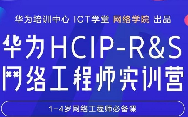 华为全球培训中心HCIP-R&S 网络工程师实训课,送 3 门华为认证考试(线上课程)