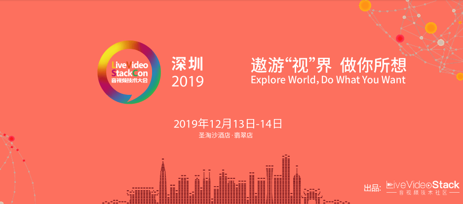 LiveVideoStackCon 2019音視頻技術大會(12月深圳站)