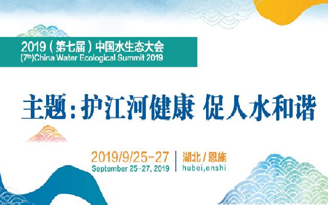 2019(第七届)中国水生态大会(恩施)