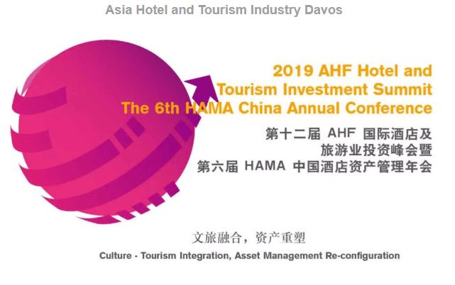 2019 AHF国际酒店及旅游业投资峰会暨第6届HAMA中国酒店资产管理年会(北京)