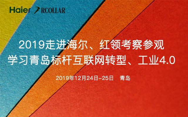2019走進海爾、紅領考察參觀-學習青島標桿互聯網轉型、工業4.0(12月青島班)