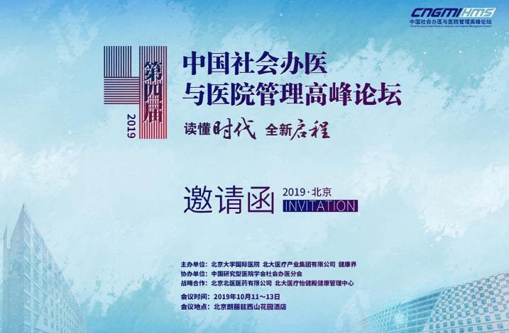 第四届中国社会办医与医院管理高峰论坛2019(北京)