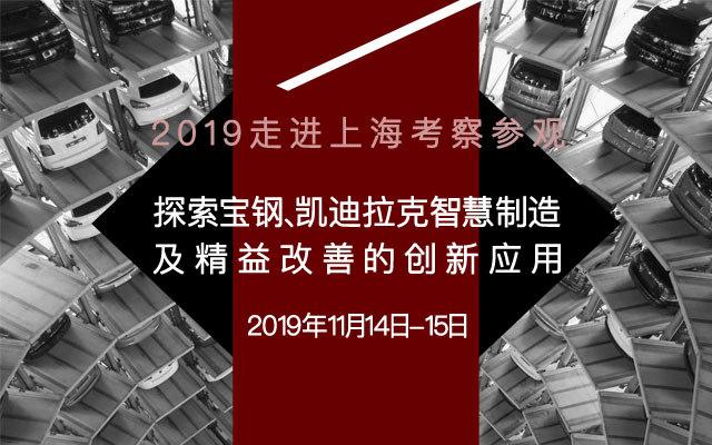 2019走进上海考察参观-探索宝钢、凯迪拉克智慧制造及精益改善的创新应用