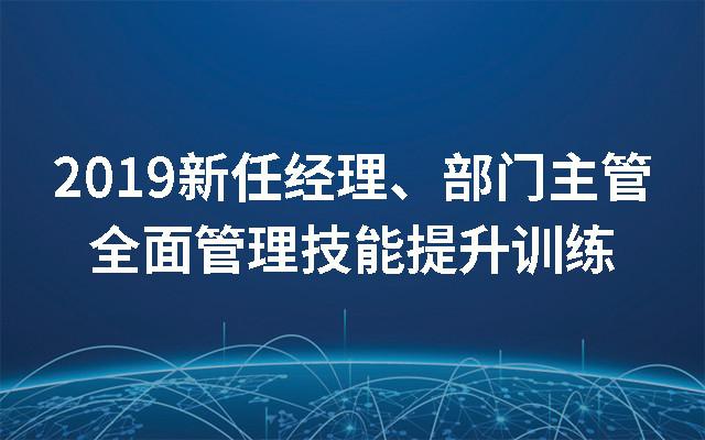 2019新任经理、部门主管全面管理技能提升训练班(10月上海班)