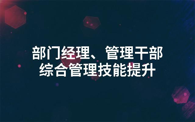 2019部门经理、管理干部综合管理技能提升(10月上海班)