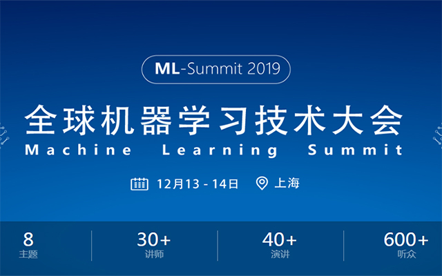 ML-Summit2019全球機器學習技術大會(上海)