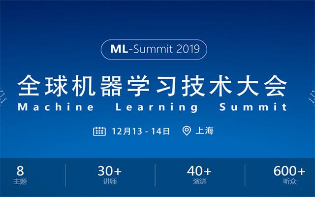 ML-Summit2019全球机器学习技术大会(上海)