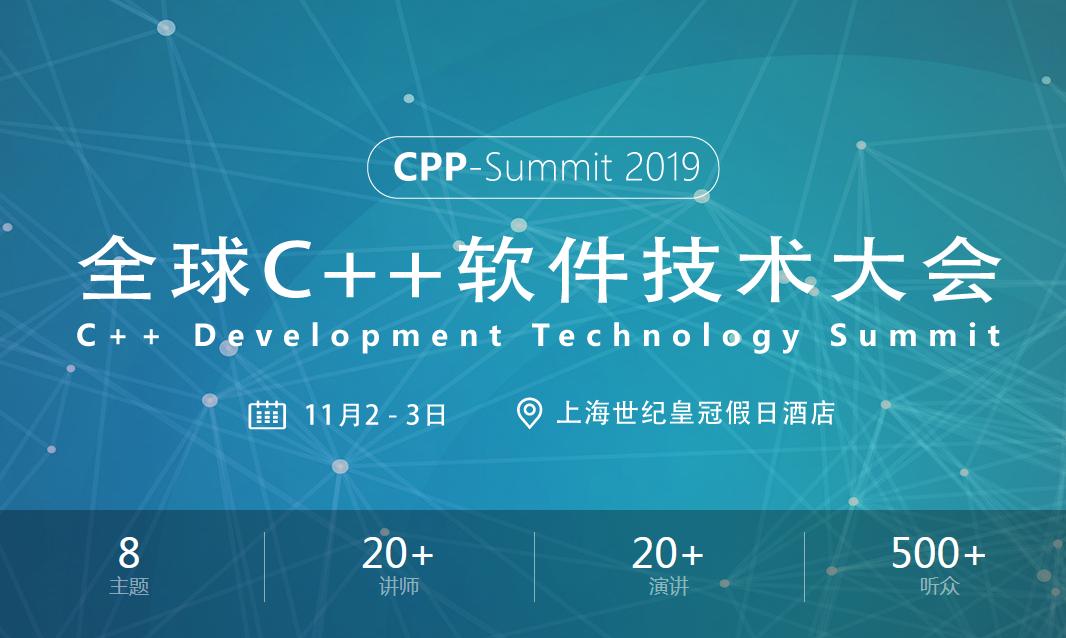 2019全球C++軟件技術大會 CPP-Summit
