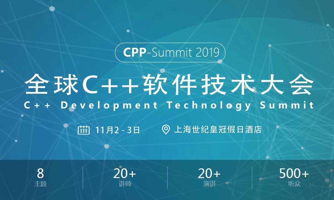 2019全球C++软件技术大会 CPP-Summit