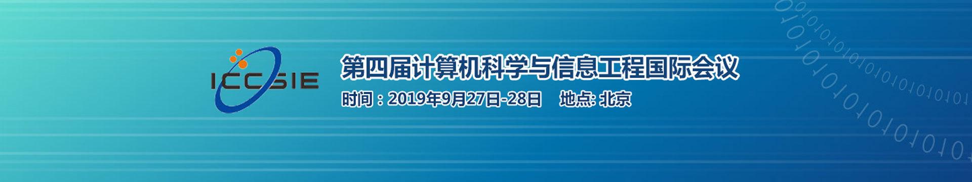 2019第四届计算机科学与11选5信息工程国际会议(北京)
