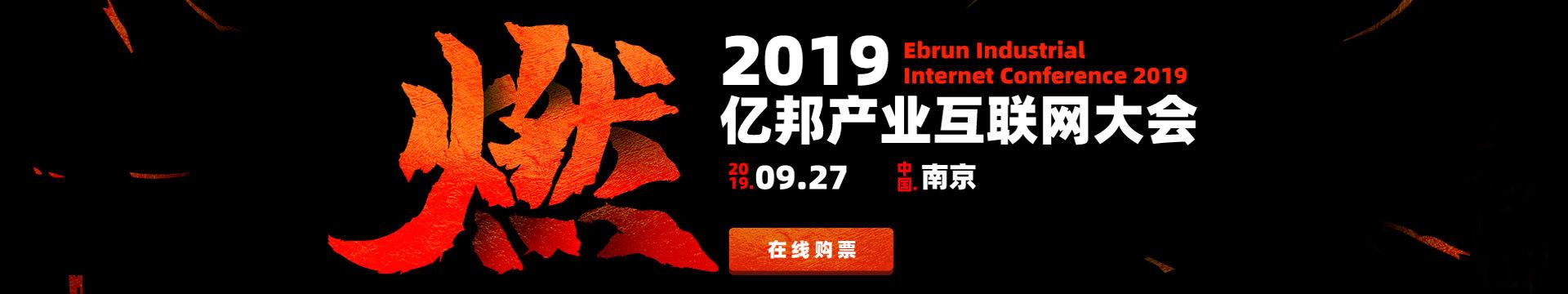2019亿邦产业互联网大会(南京)