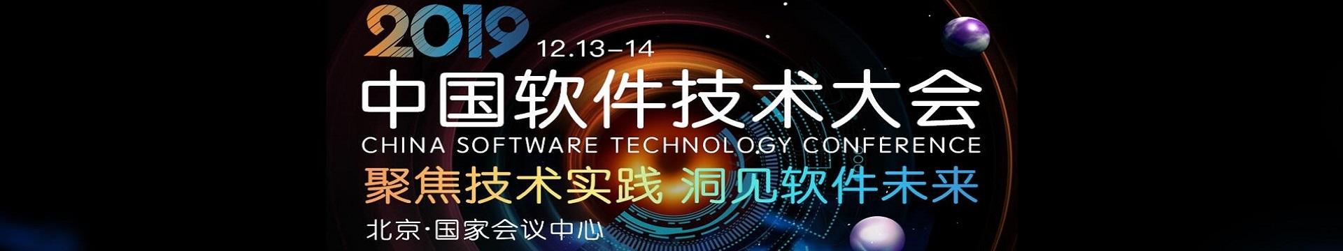 2019中國軟件技術大會