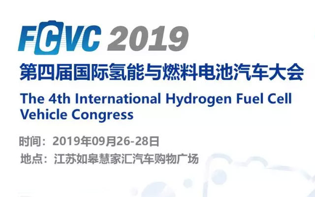 FCVC2019第四届国际氢能与燃料电池汽车大会(如皋)