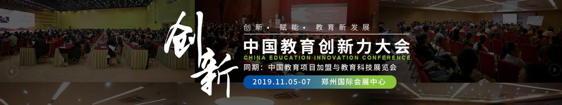2019教育創新力大會暨教育加盟展(鄭州)
