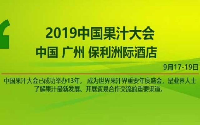2019中国果汁大会