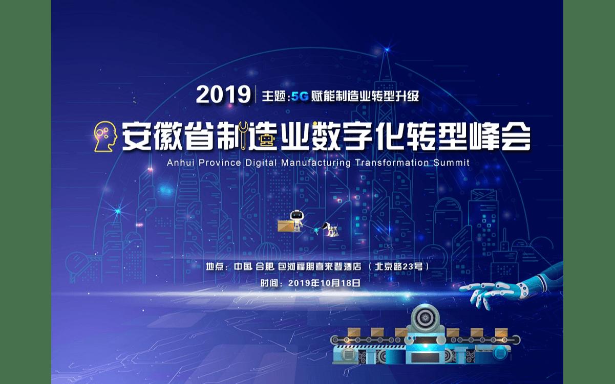2019安徽省制造業數字化轉型峰會(合肥)
