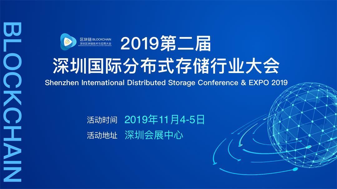 2019第二届深圳国际分布式存储大会