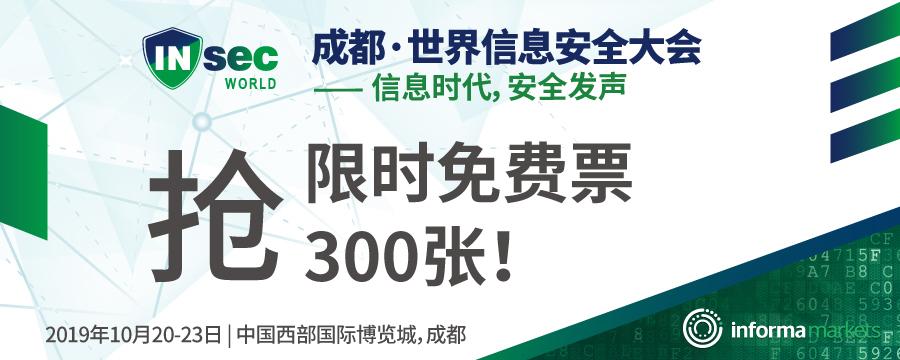 2019世界信息安全大會(成都)