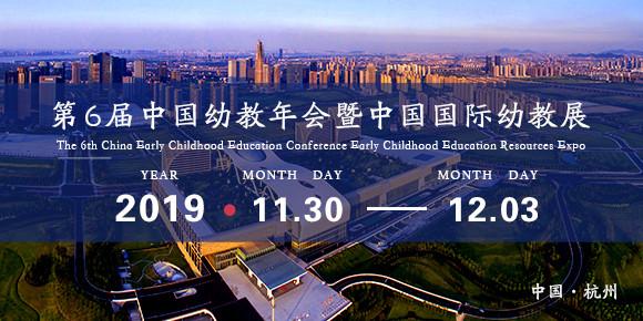 2019第六屆中國幼教年會 | 杭州