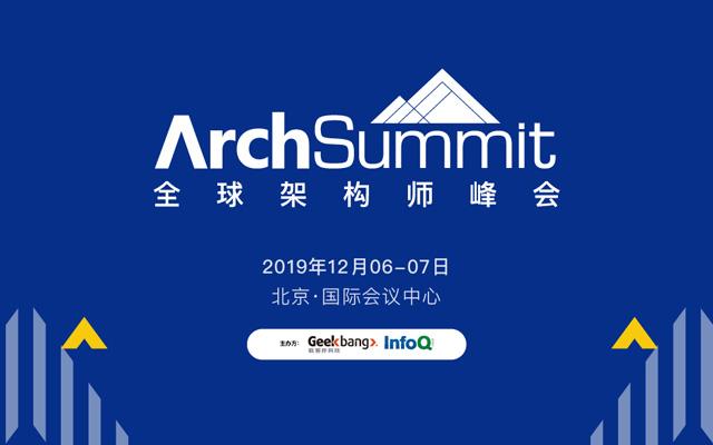 ArchSummit全球架構師峰會(北京站)2019