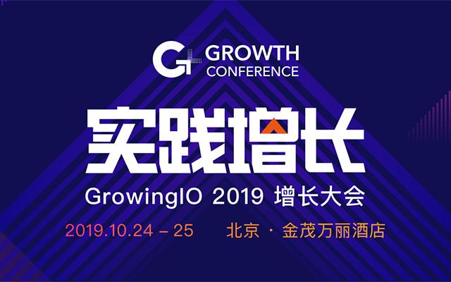 GrowingIO 2019 增長大會