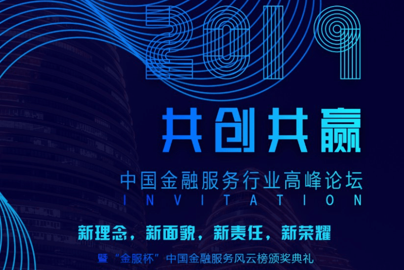 2019中国金融服务行业高峰论坛(成都)