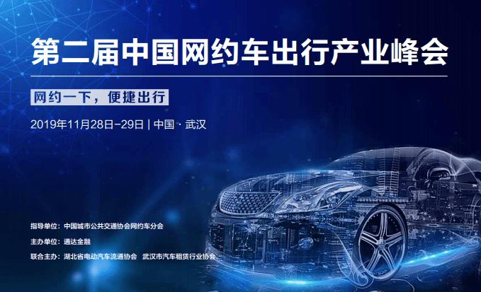 第二屆中國網約車出行產業峰會2019(武漢)