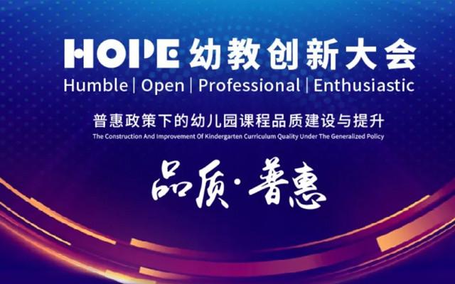 2019HOPE幼教創新大會(上海)