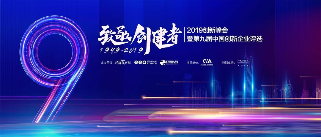 """""""1949-2019致敬创建者""""创新峰会(北京)"""