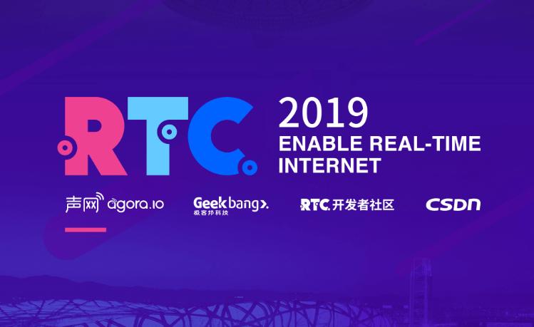 RTC 2019—第五届实时互联网大会(北京)