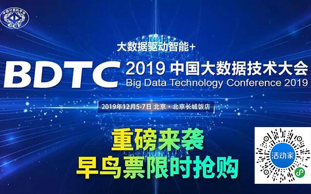 BDTC大數據技術大會2019(北京)
