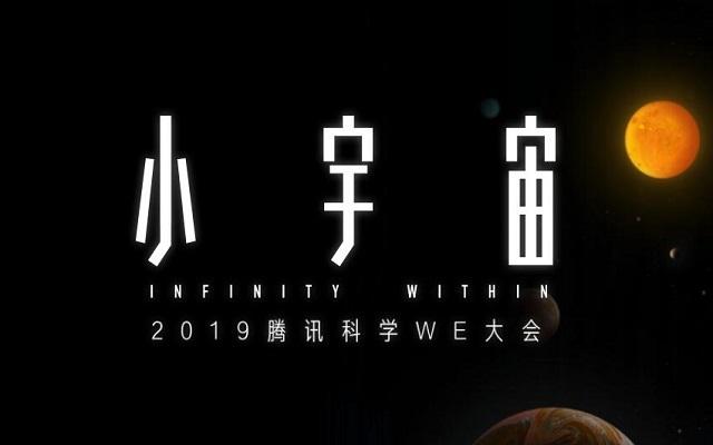 2019腾讯科学WE大会(小宇宙)